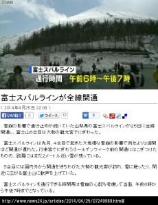 富士スバルラインが全線開通_NNN2014-4-25
