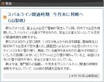 富士スバルライン開通時期_今月末に判断へ(山梨放送2014-4-10)