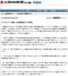 富士スバルライン雪崩_GW前開通は不透明(山梨日日新聞2014-4-10)