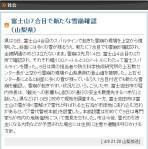 富士山7合目で新たな雪崩確認(山梨放送2014-4-9)