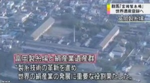 富岡製糸場_世界遺産に登録の見通し(NHKニュース4月26日)_画像02