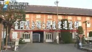 富岡製糸場_世界遺産に登録の見通し(NHKニュース4月26日)_画像11