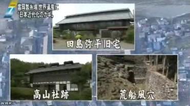 富岡製糸場_世界遺産に登録の見通し(NHKニュース4月26日)_画像12