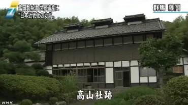 富岡製糸場_世界遺産に登録の見通し(NHKニュース4月26日)_画像15