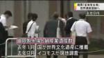 富岡製糸場_世界遺産に登録の見通し(NHKニュース4月26日)_画像03