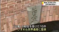 富岡製糸場_世界遺産に登録の見通し(NHKニュース4月26日)_画像05