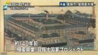 富岡製糸場_世界遺産に登録の見通し(NHKニュース4月26日)_画像07
