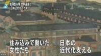 富岡製糸場_世界遺産に登録の見通し(NHKニュース4月26日)_画像08