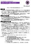 平成25年度の緊急発進実施状況について_防衛省・統合幕僚監部報道発表資料_画像01