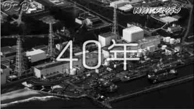 廃炉への道1<放射能封じ込め、果てしなき闘い>NHKスペシャル_1