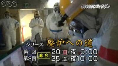 廃炉への道1<放射能封じ込め、果てしなき闘い>NHKスペシャル_2