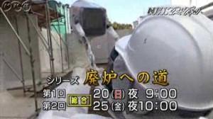廃炉への道1<放射能封じ込め、果てしなき闘い>NHKスペシャル_8