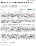 旅客船沈没_09年に日本で同様の事故_死者はゼロ(朝鮮日報)