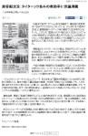 旅客船沈没_タイタニック並みの救助率に世論沸騰(朝鮮日報2014-4-18)_1