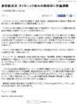 旅客船沈没_タイタニック並みの救助率に世論沸騰(朝鮮日報2014-4-18)_2