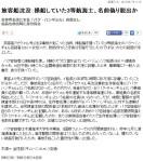 旅客船沈没_操船していた3等航海士、名前偽り脱出か(朝鮮日報)