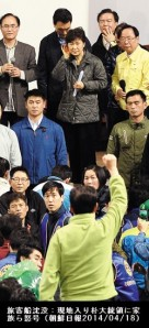 旅客船沈没_現地入り朴大統領に家族ら怒号(朝鮮日報2014-4-18)