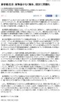 旅客船沈没_貨物量少なく報告、固定に問題も(朝鮮日報)