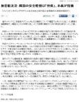 旅客船沈没_韓国の安全軽視は「持病」、米紙が指摘(朝鮮日報)