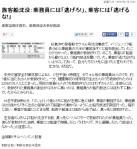 旅客船沈没:乗務員には「逃げろ!」、乗客には「逃げるな!」(朝鮮日報4月18日)