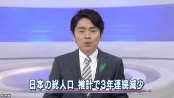 日本の総人口 3年連続で減少_NHK 4月15日_2