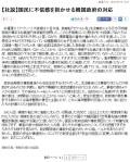 朝鮮日報【社説】国民に不信感を抱かせる韓国政府の対応(その1)