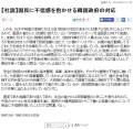 朝鮮日報【社説】国民に不信感を抱かせる韓国政府の対応(その2)