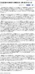 朝鮮日報【社説】基本を無視する韓国社会、繰り返される人災