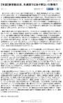 朝鮮日報【社説】旅客船沈没、先進国ではあり得ない大惨事だ(その1)