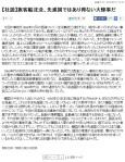 朝鮮日報【社説】旅客船沈没、先進国ではあり得ない大惨事だ(その2)