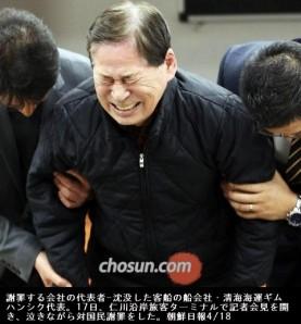 謝罪する会社の代表者-沈没した客船の船会社・清海海運ギムハンシク代表。17日、仁川沿岸旅客ターミナルで記者会見を開き、泣きながら対国民謝罪をした。朝鮮日報4/18
