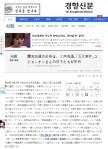 清海鎮海運(チョンヘジンかいうん)についての「京郷新聞」(キョンヒャンシンムン)の2014年4月17日の記事