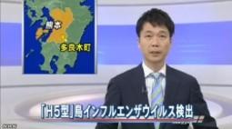 熊本でH5型鳥インフルエンザウイルス検出(NHK4月13日12時20分)_1