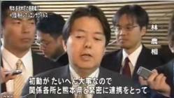 熊本でH5型鳥インフルエンザウイルス検出(NHK4月13日12時20分)_10