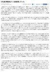 韓国・中央日報【社説】韓国は「三流国家」だった(2014-4-19)