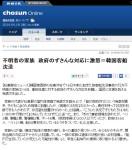 韓国客船沈没_不明者の家族_政府のずさんな対応に激怒(朝鮮日報)