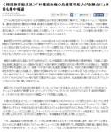 韓国旅客船沈没「朴槿恵政権の危機管理能力が試験台に」外信も集中報道(韓国・中央日報2014-4-20)