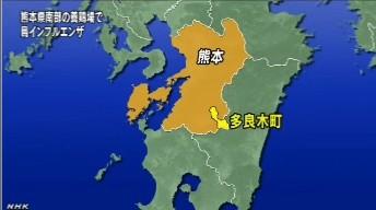 鳥インフルエンザ、熊本・多良木町で2羽から検出(NHK4月13日10時10分)_画像2
