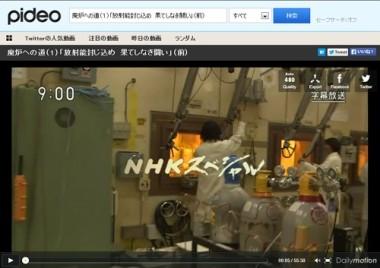 "NHKスペシャル<廃炉への道>1「放射能""封じ込め""果てしなき闘い」(動画前編)"