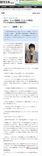 ASKA_シャブ疑惑はショック療法_週刊文春特集2013年12月26日