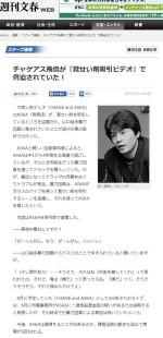 チャゲアス飛鳥が『覚せい剤吸引ビデオ』で脅迫されていた_週刊文春スクープ速報2013年7月31日画像