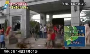 ベトナムで反中国デモが暴徒化_NHKニュース5月14日21時01分