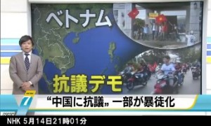 ベトナムで反中国デモが暴徒化_NHKニュース5月14日21時01分_1