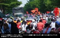 ベトナムの反中デモで500人拘束、工場に放火など暴徒化(AFP2014年05月14日 )画像1
