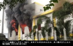 ベトナムの反中デモで500人拘束、工場に放火など暴徒化(AFP2014年05月14日 )画像2