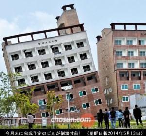今月末に完成予定のビルが倒壊寸前_朝鮮日報2014年5月13日