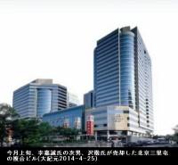 李嘉誠氏の次男、沢楷氏が売却した北京三里屯の複合ビル(大紀元2014-4-25)
