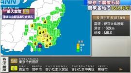 東京・千代田区で震度5弱_震源は伊豆大島近海M6.0(5月5日)