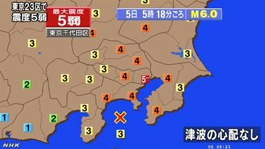 東京・千代田区で震度5弱の地震(NHKニュース5月5日)