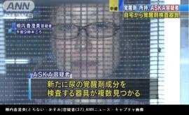 栩内香澄美(とちない・かすみ)容疑者(37)_ANNニュース・キャプチャ画像1